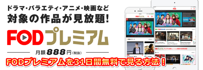 FODプレミアム,動画,アニメ,ドラマ,無料
